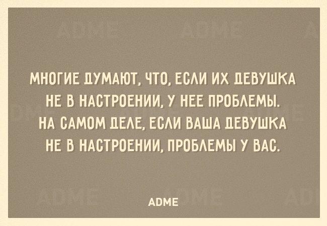 Женщины — прекрасные, непредсказуемые и восхитительные существа, которые способны удивлять даже самих себя, что уж говорить об остальной части человечества  Источник: http://www.adme.ru/svoboda-narodnoe-tvorchestvo/22-otkrytki-kotorye-pojmet-kazhdaya-zhenschina-863810/ © AdMe.ru