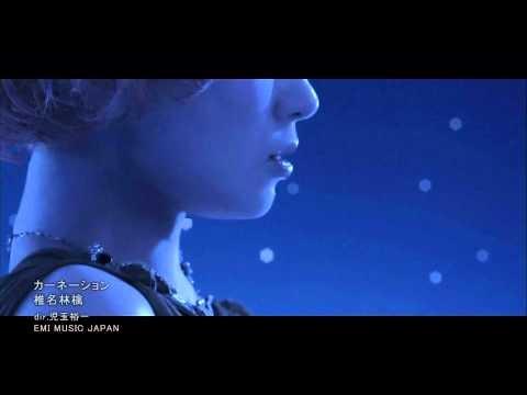 カーネーション (Carnation) by 椎名林檎 (Shiina Ringo) (2011)