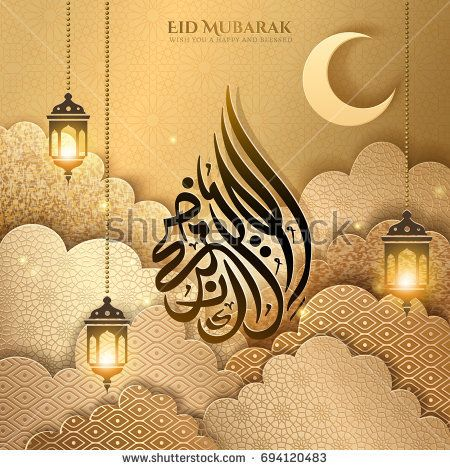 Eid al-Adha Mubarak calligraphy, happy Sacrifice Feast in arabic calligraphy in water drop shape isolated on golden cloudy paper cut background, fanoos lantern decoration - Shutterstock Premier