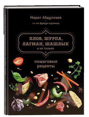 Абдуллаев М.. Плов, шурпа, лагман, шашлык и не только