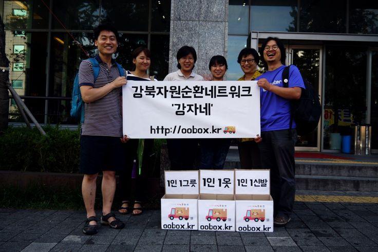 강북자원순환네트워크에서 공공박스 게릴라 홍보 캠페인을 진행했습니다. 매가박스 앞에서~ 즐거운 캠페인이었습니다.