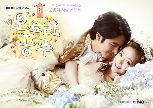 When dramas go crazy: Aurora Princess, a case study ~ Bwahahaha!!!!!