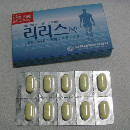 Muscle  relaxant  action / Release  Tablet : 10 Pieces   !! #KoreaPharmaceutical