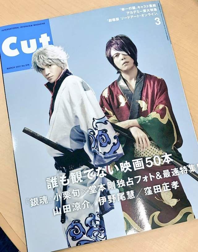 雜誌CUT3月號《銀魂真人版電影》封面是小栗旬×堂本剛(ノ>ω<)ノ