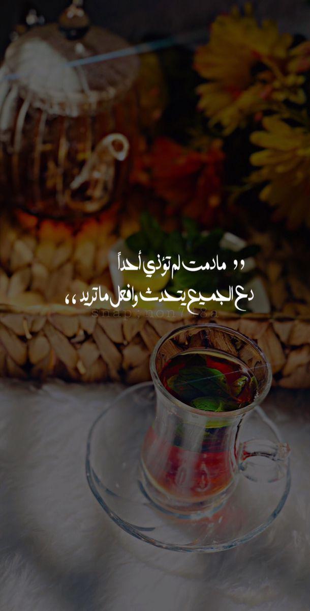 شاهي شاي Tea Arabic Love Quotes Love Quotes Painting