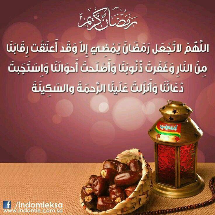 اللهم اغفر لنا ذنوبنا واعتق رقابنا من النار اللهم اميييييين Ramadan Ramadan Kareem Indomie
