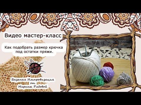 Видео мастер-класс для начинающих: как подобрать крючок к остаткам пряжи - Ярмарка Мастеров - ручная работа, handmade