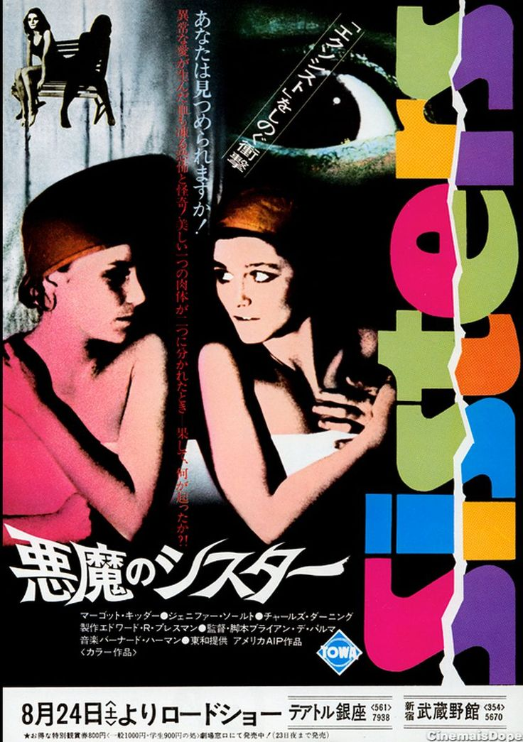 Japanese poster of Brian de Palma' s classic grizzly film, Sisters (1973)! Unknown artist. I am not the author of this image. More on Facebook! Check out Melanie Griffith on the cover of Play…