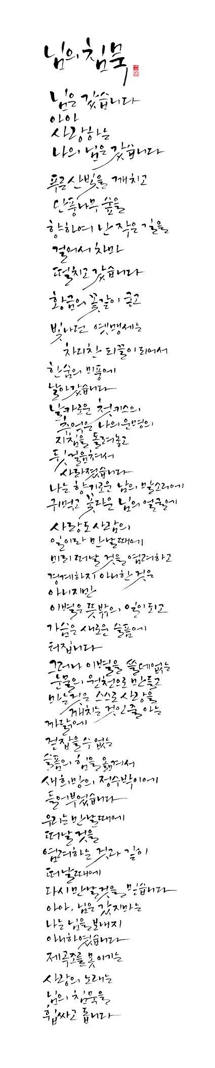 calligraphy_님의침묵_한용운