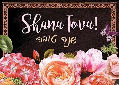 Jewish New Year - Shanah Tovah - Rosh Hashana Cards by Mickie Caspi RH2125 Roses