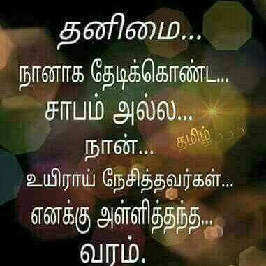 Pin By Guru On K Picture Quotes Sad Quotes Quotes