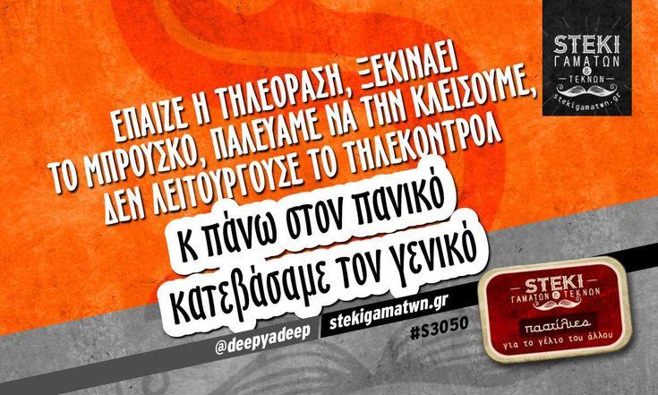 Έπαιζε η τηλεόραση, ξεκινάει το μπρούσκο  @deepyadeep - http://stekigamatwn.gr/s3050/