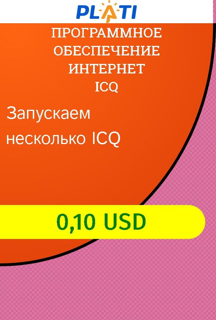 Запускаем несколько ICQ Программное обеспечение Интернет ICQ