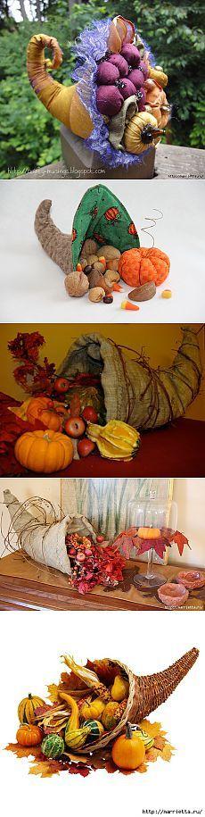 Осенний декор. Шьем РОГ ИЗОБИЛИЯ. Мастер-класс и идеи