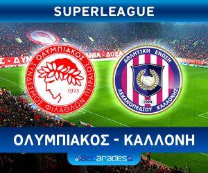 Ολυμπιακός - Καλλονή http://www.betarades.gr/superleague_c_243.html #osfp #aelk #kalloni #olympiacos #superleague #stoixima #betarades