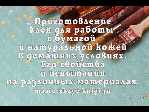 как сделать клей своими руками | Мастерская Книги
