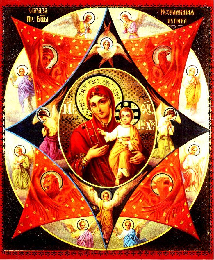 НЕОПАЛИМАЯ КУПИНА   17 сентября праздник иконы Божьей Матери...