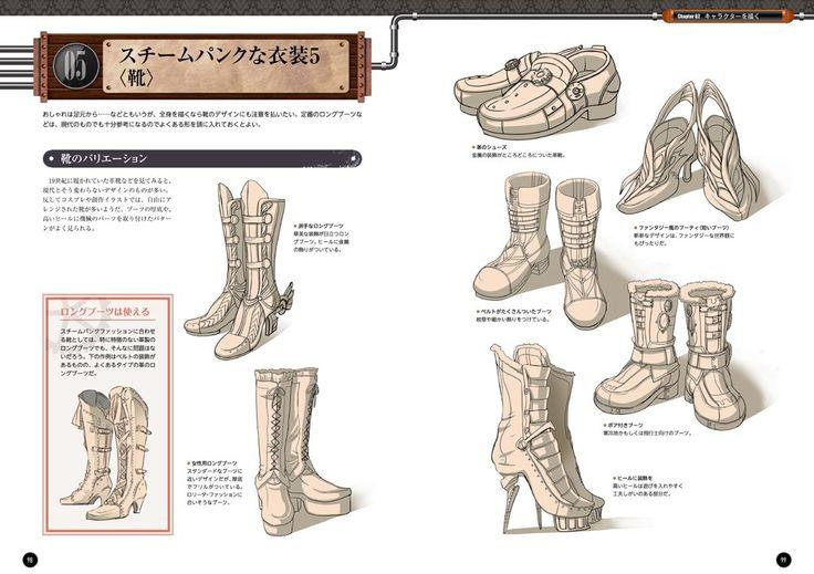 Amazon.co.jp: スチームパンク世界の描き方: サイドランチ: 本