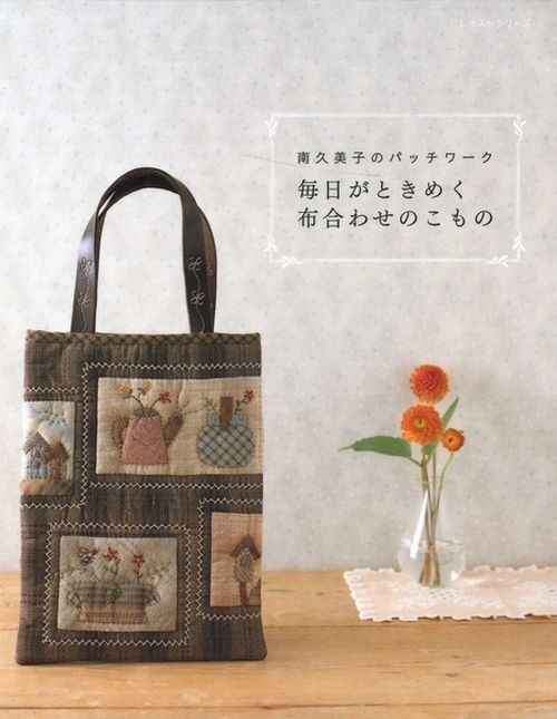 Japanese quilting - small things.