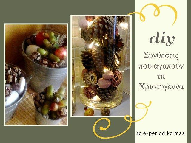 Το e - περιοδικό μας: Diy συνθέσεις που αγαπούν τα Χριστούγεννα...