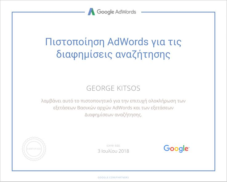 Google AdWords Search Advertising Certificate