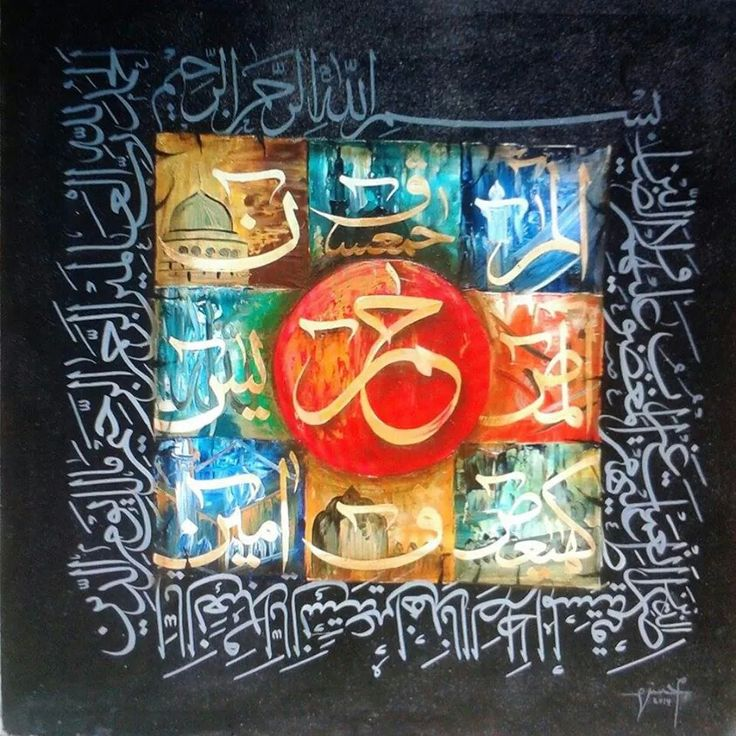DesertRose,;,Loh-e-qurani,;,
