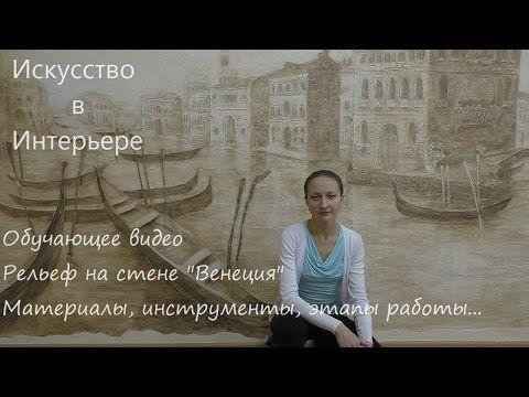 Мастер Класс Барельеф на стене город Венеция | Наталья Боброва - YouTube