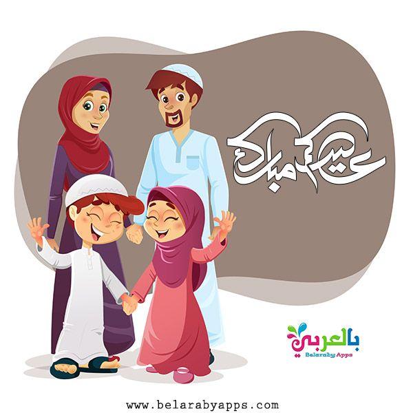 صور رسومات عيد الفطر المبارك رسم مظاهر العيد بالعربي نتعلم Muslim Family Muslim Muslim Kids