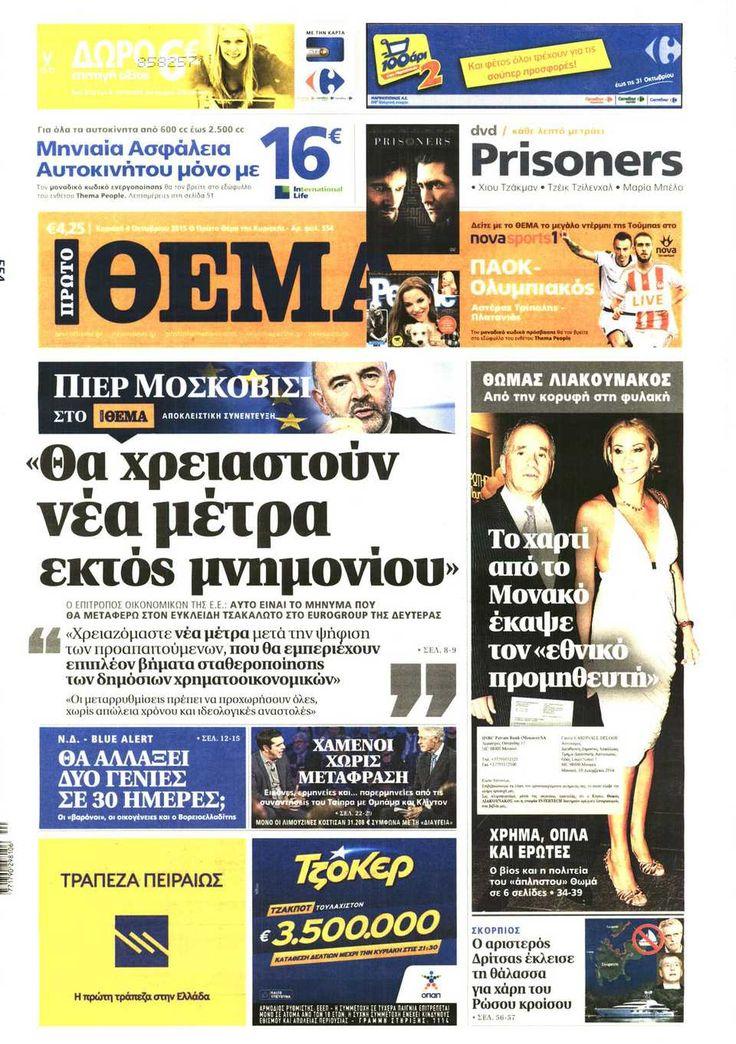 Εφημερίδα ΠΡΩΤΟ ΘΕΜΑ - Κυριακή, 04 Οκτωβρίου 2015