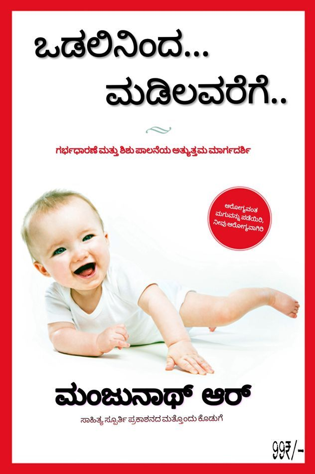 sl bhyrappa kannada books pdf free download
