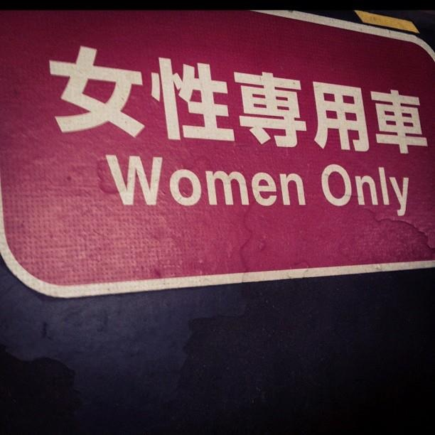 Sign for Women only train cars in Osaka, Japan. Protects them from being assaulted while commuting #shame