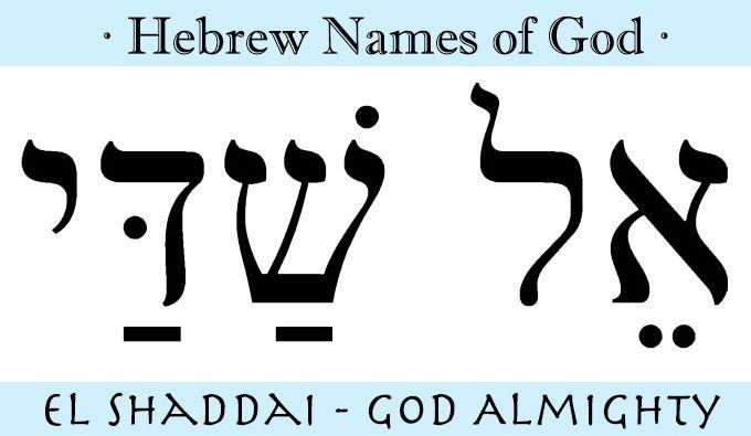 El Shaddai And The Gender Of God