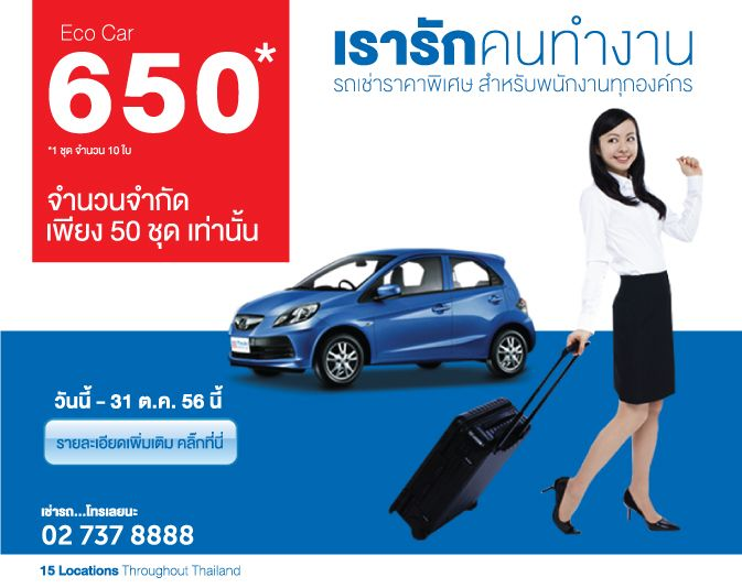 Thai Rent A Car Promotion