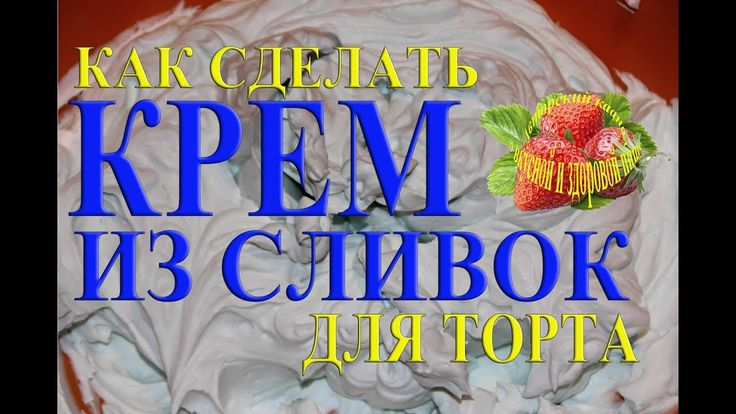 Крем для торта из сливок Как сделать  сливочный крем из взбитых сливок р...