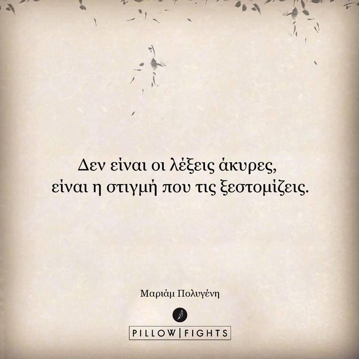 Δεν είναι οι λέξεις άκυρες,… | Pillowfights.gr