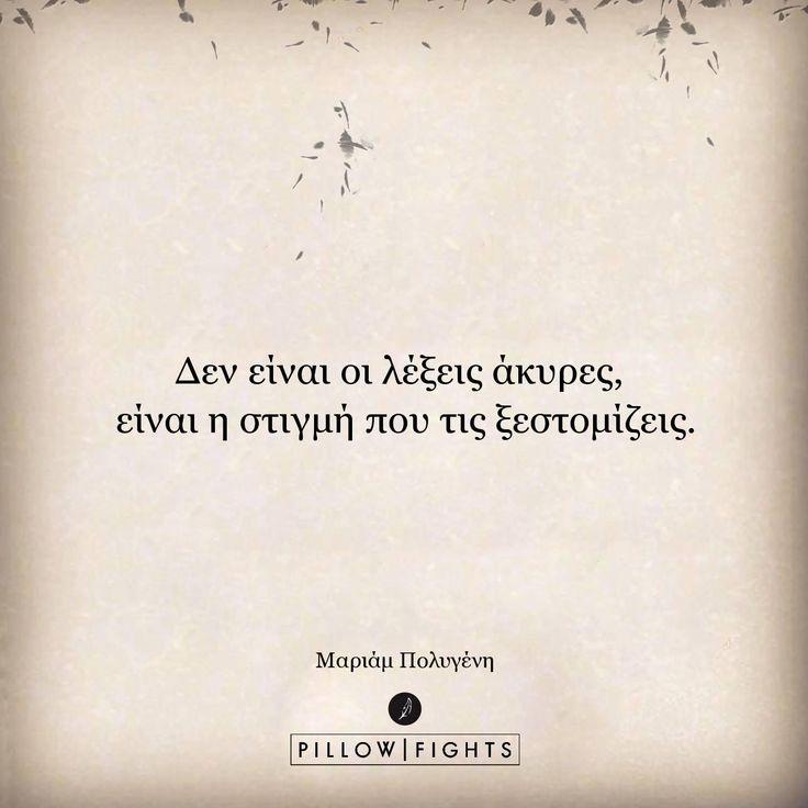 Δεν είναι οι λέξεις άκυρες,…   Pillowfights.gr