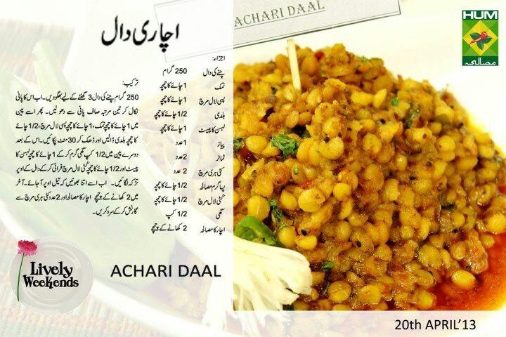 Achari Chana dal | Pakistani Food | Pinterest