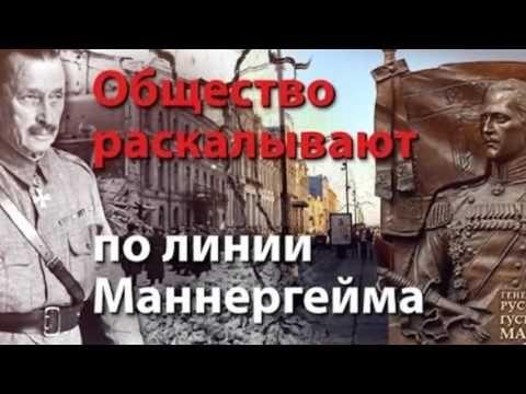 "Маннергейм равно... ? (рок-группа ""Александр Матросов"")"
