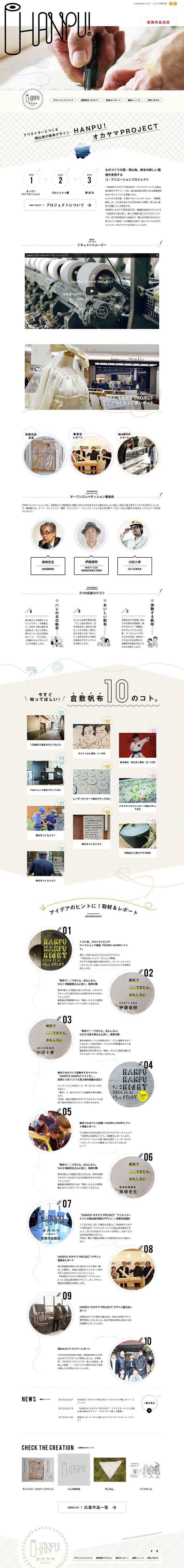 ランディングページ LP HANPU! オカヤマ PROJECT|バッグ・財布・小物|自社サイト