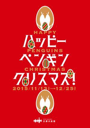 「ハッピーペンギンクリスマス!」