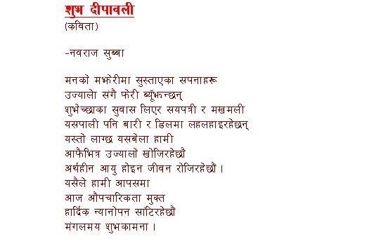 nepali poem - Yahoo Image Search Results   qwerty   Yahoo