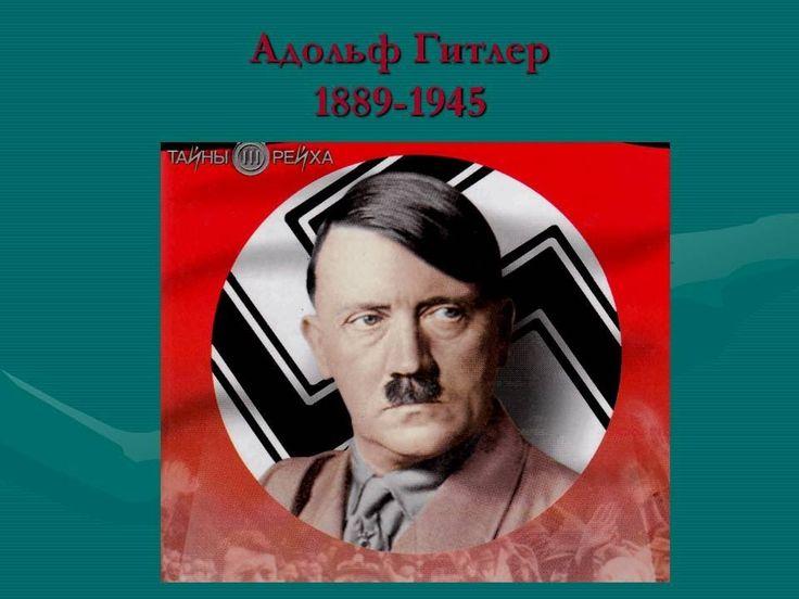 Секреты и тайны планеты Если бы победил Гитлер