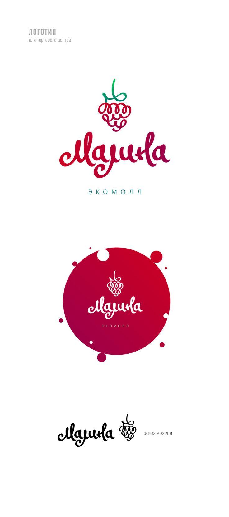 Малина, Логотип © Альбус