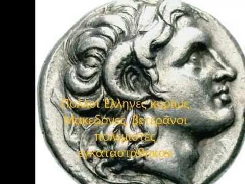Ρωμαϊκή Αυτοκρατορία: Ανακαλύπτοντας τα Φαγιούμ - YouTube