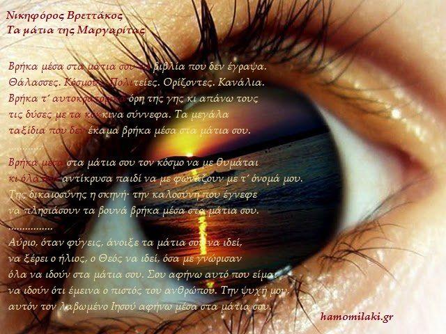 Τα Τετράδια της Αμπάς: Νικηφόρος Βρεττάκος — Τα μάτια της Μαργαρίτας