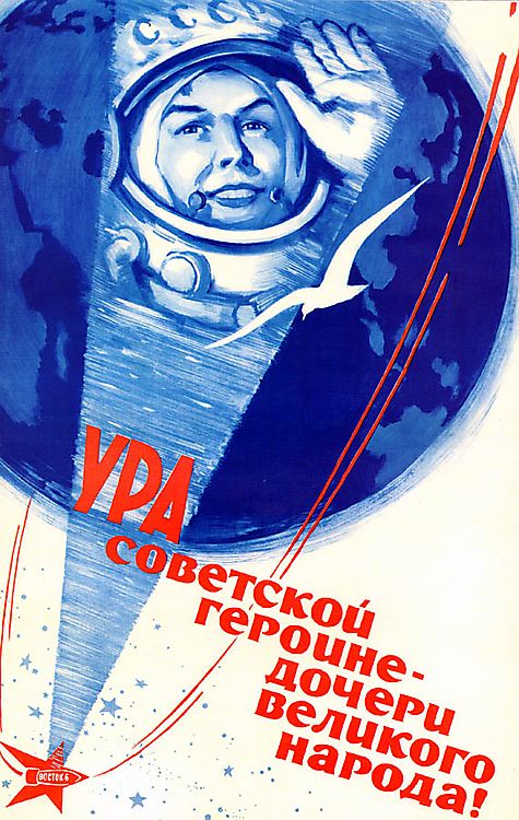 УРА советской героине - дочке великого народа! Автор - Е. Соловьев. 17 июня 1963 г.
