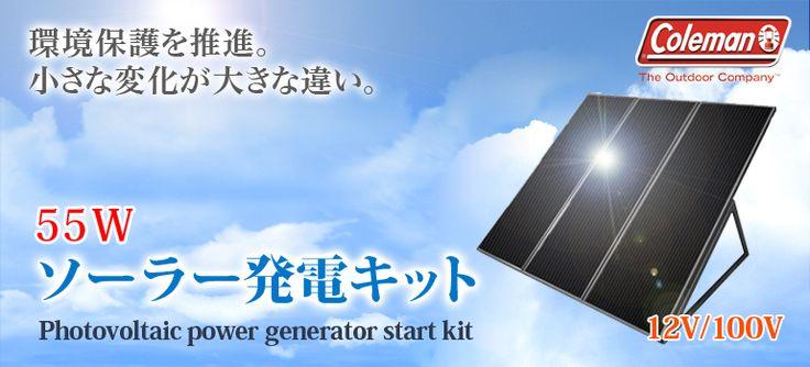 【楽天市場】ソーラーパネル 蓄電池キット 小型太陽光パネル 家庭用セット 55W 太陽光発電 太陽電池 ソーラーパネル 充電コントローラ、DC/ACインバータなどが付いて直ぐに使える:おとぎの国
