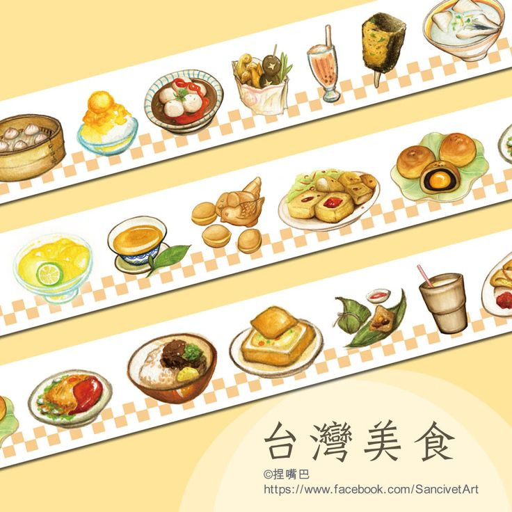 台灣美食紙膠帶