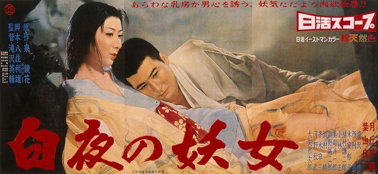 Tsukioka Yumeji (月丘夢路) 1922-2017, Japanese Actress, 月丘千秋(妹)