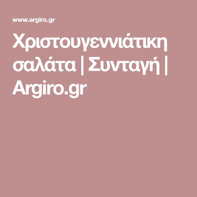 Χριστουγεννιάτικη σαλάτα | Συνταγή | Argiro.gr